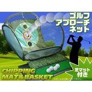 ゴルフチップショット練習用ネット&芝マット セット
