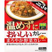 【ケース売り】温めずにおいしいカレー まろやか野菜カレー