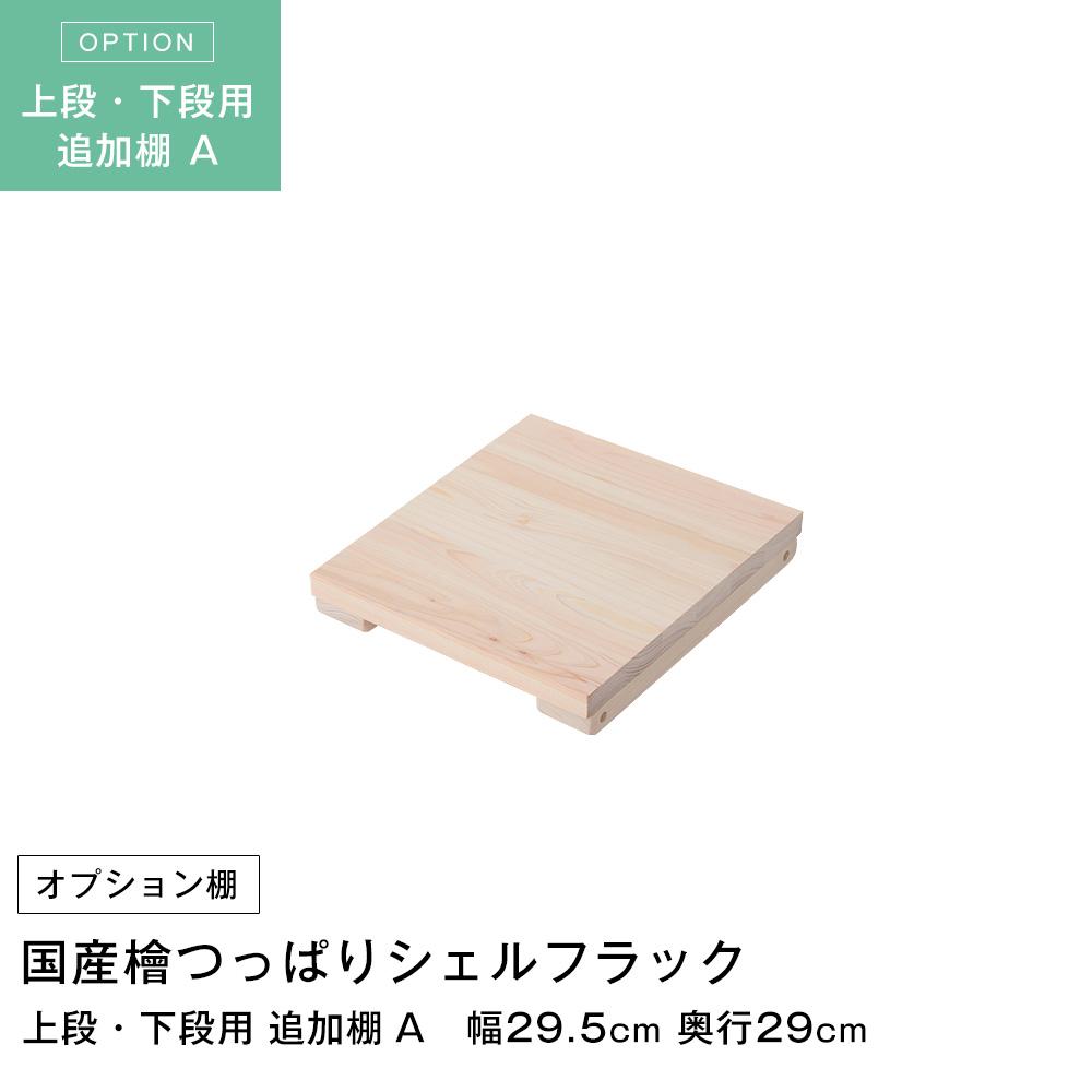 国産 檜 つっぱりシェルフラック 追加棚 幅29.5×奥行29cm 上下段用