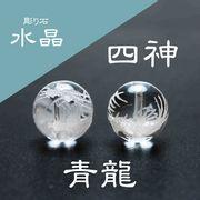カービング 彫り石 四神 青龍 水晶 素彫り 10mm    品番: 2920 [2920]