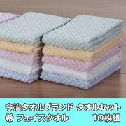 日本製 今治 ブランド タオルセット 希 フェイスタオル バスタオル 綿100%