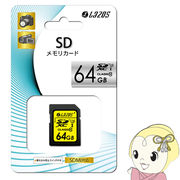 L-64SD10-U3 LAZOS SDXCメモリーカード 64GB UHS-I CLASS10