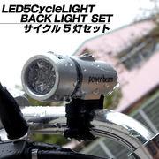 【売り切れごめん】5LEDサイクルライト