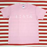 ところてんTシャツ 薄いピンクTシャツ×白文字 L