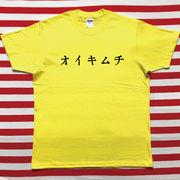 オイキムチTシャツ 黄色Tシャツ×黒文字 L