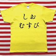 しおむすびTシャツ 黄色Tシャツ×黒文字 L