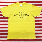 きょう まつたけごはん たべますTシャツ 黄色Tシャツ×黒文字 L