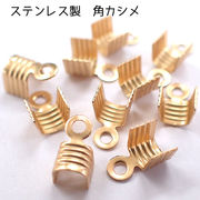 【6.ステンレス製角かしめ ゴールド】全長約7mm 基礎金具 紐留め かしめ ゴールド パーツ