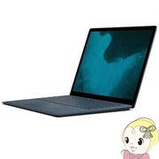 マイクロソフト 13.5インチ ノートパソコン Surface Laptop 2 LQN-00062 [コバルトブルー]