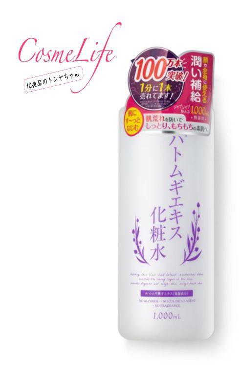 【12本セット】プラチナレーベル 新ハトムギエキス配合の化粧水 1000mL