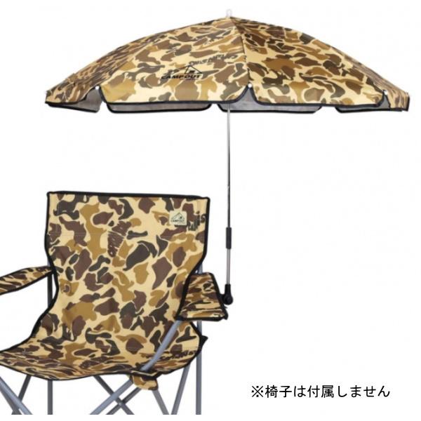 キャンプアウト デタッチャブルチェア用パラソル (カモフラージュ) UD-0048