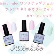 mintlabo ワンステップジェル フレンチカラー 選べる3色セット
