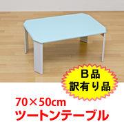 【B品 訳有り品】ツートンテーブル 70×50 BL