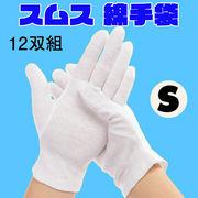 スムス 綿手袋 純綿100% 12双入り 【Sサイズ】