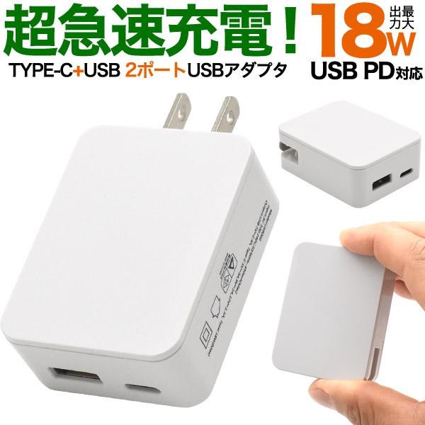アンドロイド 充電器 タイプc iphone usb マイクロ タイプc 変換 18W 超急速充電 急速充電 USB 充電器