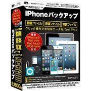 IRT iPhoneバックアップ