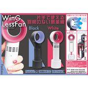 「ファン」羽根なし扇風機「WinGLessFan」