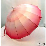 【雨傘】【長傘】和服調色合いグラデ-ション16本骨ジャンプ雨傘
