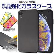 UV印刷 印刷 TPU TPUケース iPhone XR iPhoneXR アイフォンXR アイホンXR 背面 裏打ち テンアール