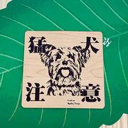 猛犬注意サインプレート (ヨークシャーテリア) 木目調アクリルプレート