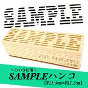 SAMPLE サンプル ハンコ スタンプ 印鑑 ゴム印 (1.5cm×5.5cm)【Mサイズ】【ヒノキ台木】