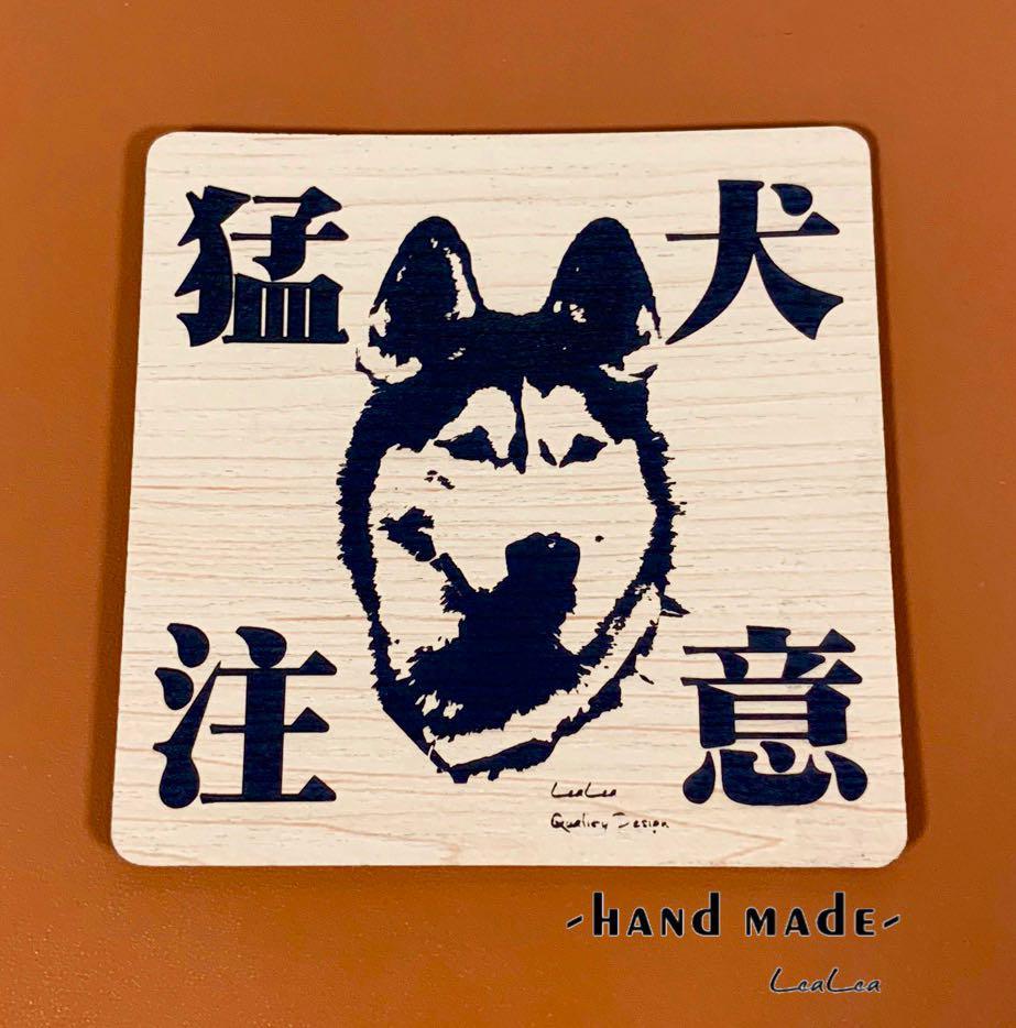 猛犬注意サインプレート (シベリアンハスキー) 木目調アクリルプレート