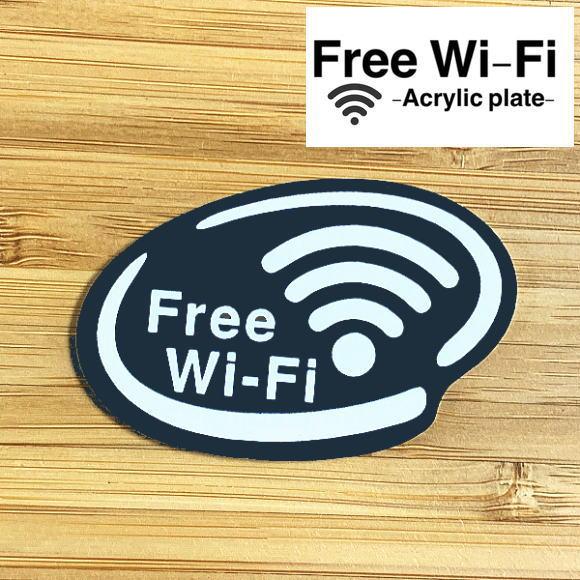 Free Wi-Fi アクリルプレート【ブラック】店舗向けサインプレート