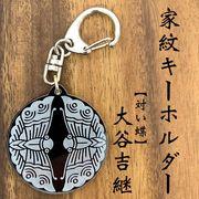 大谷吉継 家紋キーホルダー 対い蝶 戦国 戦国武将シリーズ