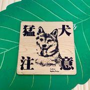 猛犬注意サインプレート (柴犬) 木目調アクリルプレート