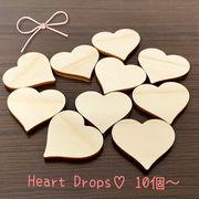 ハートドロップス ウェルカムボード チップパーツ(10個セット)【ヒノキ使用】