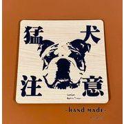 猛犬注意サインプレート (ブルドッグ) 木目調アクリルプレート