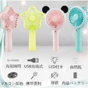 充電式 USB ミニファン★扇風機 ハンディファン ポータブル コンパクト 風量調節 LED 携帯