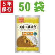 非常食  美味しい防災食 ポークカレー 50袋/箱