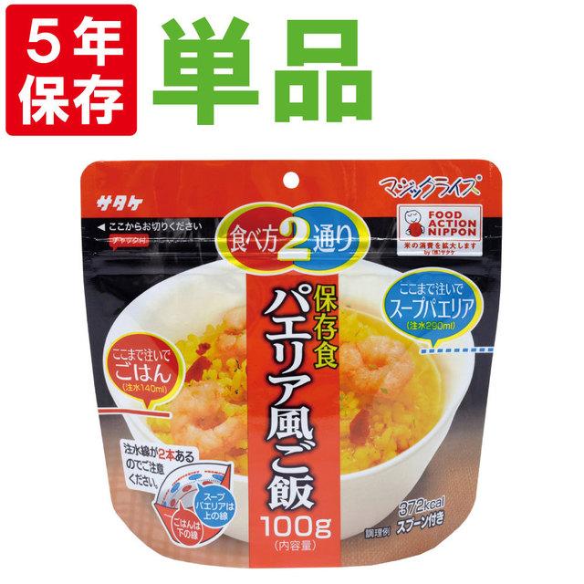 保存食 非常食サタケ マジックライス 「パエリア風ご飯」