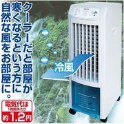 冷風扇 スリムタイプ