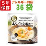非常食  アレルギー対応 美味しい防災食 ホワイトシチュー 36袋/箱