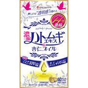 ミナミヘルシーフーズ  [ビューティサプリ]濃縮ハトムギエキス&杏仁オイル