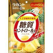 【ケース販売】サラヤ ラカント カロリーゼロ飴 シュガーレス パイナップル味(60g)×60
