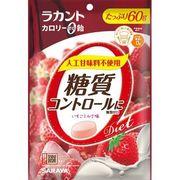 【ケース販売】サラヤ ラカント カロリーゼロ飴 シュガーレス いちごミルク味(60g)×60
