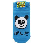 【靴下:ジュニア】ぱんださん ジュニアアンクルソックス