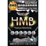 ミナミヘルシーフーズ  [機能性サプリ]HMBプラチナメタルBody