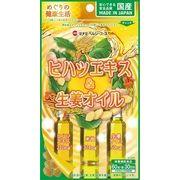 ミナミヘルシーフーズ  [機能性サプリ]ヒハツエキスと生姜オイルII