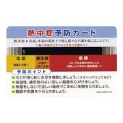 (低額ノベルティ)熱中症予防カード NC-15