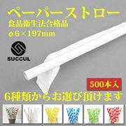ペーパーストロー 個包装 φ6mm 197mm 食品衛生法合格品 業務用 袋入 500本入 紙ストロー 使い捨て