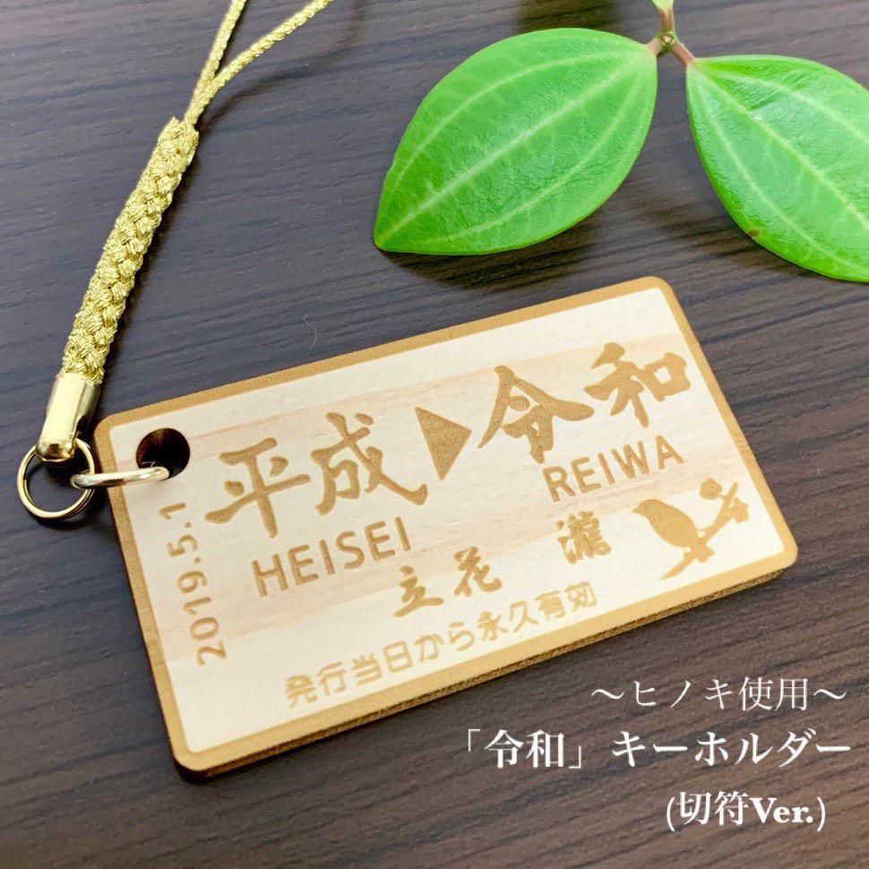 (名入れ)令和デザイン 切符Ver(両面彫り) 新元号 レーザー彫刻 新元号グッズ【ヒノキ使用】