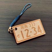 (名入れ)自動車ナンバープレート キーホルダー【ひのき木製 両面彫り】オーダーメイド品 車 ナンバー