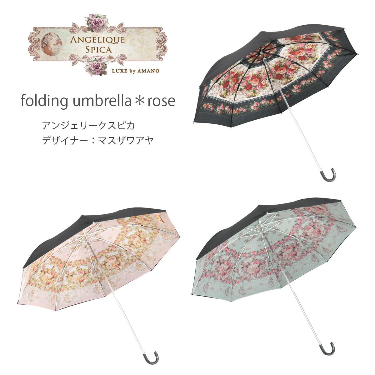 <AMANO>【ANGELIQUE SPICA】晴雨兼用二重張り折りたたみ傘・ローズ柄3種