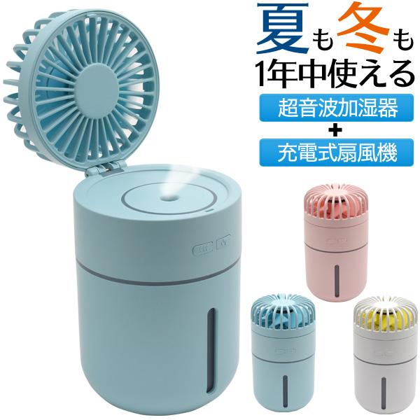 加湿器 冬 超音波 充電式扇風機 テレワーク ミストファン ファン コンパクト 暑さ対策 アウトドア 卓上