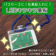 【ICケースや社員証に】LEDキラキラIC基板(ミックス)