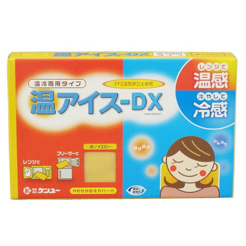 ケンユー 〈温冷両用商品〉温アイス-DX(イエロー)